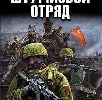 Олег Таругин «Штурмовой отряд. Битва за Берлин»