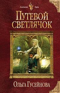 Ольга Гусейнова «Путевой светлячок»
