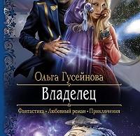 Ольга Гусейнова «Владелец»
