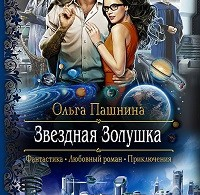 Ольга Пашнина «Звездная Золушка»