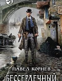 Павел Корнев «Бессердечный»