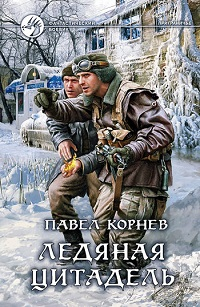 Павел Корнев «Ледяная Цитадель»