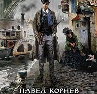 Павел Корнев «Сиятельный»