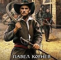 Павел Корнев «Жнец»