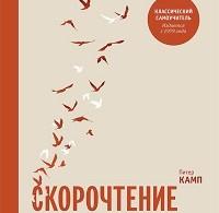 Питер Камп «Скорочтение. Как запоминать больше, читая в 8 раз быстрее»