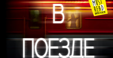 Книгу девушка в поезде скачать бесплатно