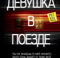 Пола Хокинс «Девушка в поезде»