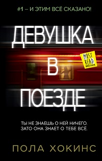 «Девушка в поезде» Пола Хокинс