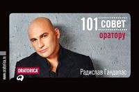 Радислав Гандапас «101 совет оратору»
