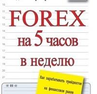 Раджи Хорнер «FOREX на 5 часов в неделю. Как зарабатывать трейдингом на финансовом рынке в свое свободное время»