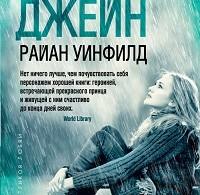 Райан Уинфилд «Мелодия Джейн»