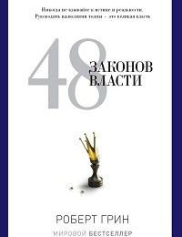 Роберт Грин «48 законов власти»