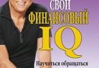 Роберт Кийосаки «Поднимите свой финансовый IQ»
