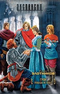 Роман Злотников «Пощады не будет»