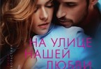 Саманта Янг «На улице нашей любви»