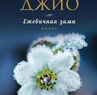 Сара Джио «Ежевичная зима»