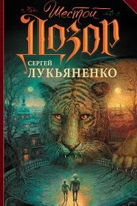 «Шестой Дозор» Сергей Лукьяненко