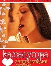 Сергей Самсонов «Камасутра. Энциклопедия любви»