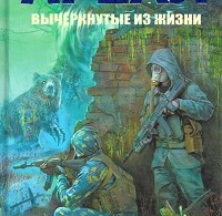 Сергей Тармашев «Вычеркнутые из жизни»