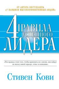 Стивен Кови «4 правила успешного лидера»