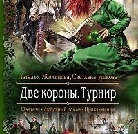 Светлана Ушкова, Наталья Жильцова «Две короны. Турнир»