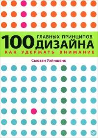 Сьюзан Уэйншенк «100 главных принципов дизайна. Как удержать внимание»