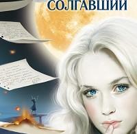 Тамара Крюкова «Единожды солгавший»