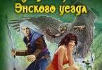 Татьяна Коростышевская «Леди Сирин Энского уезда»