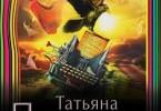 Татьяна Полякова «Небеса рассудили иначе»