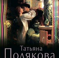 Татьяна Полякова «Жаркое дыхание прошлого»