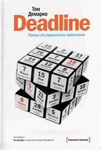 Том Демарко «Deadline