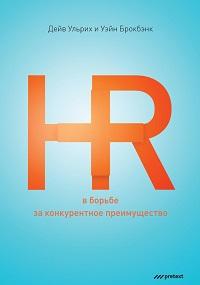 Уэйн Брокбэнк, Дэйв Ульрих «HR в борьбе за конкурентное преимущество»