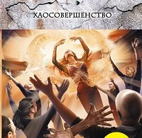 Вадим Панов «Хаосовершенство»