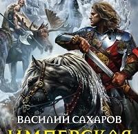 Василий Сахаров «Имперская окраина»