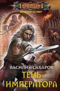 Василий Сахаров «Тень императора»