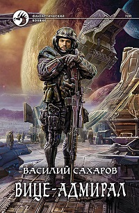 Василий Сахаров «Вице-адмирал»