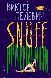 Виктор Пелевин «S.N.U.F.F.»