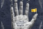 Виктор Пелевин «Смотритель. Книга 1. Орден желтого флага»