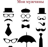 Виктория Токарева «Мои мужчины (сборник)»
