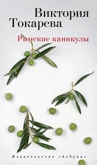 Виктория Токарева «Римские каникулы (сборник)»
