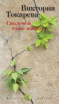 Виктория Токарева «Сволочей тоже жалко (сборник)»