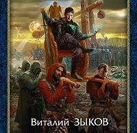 Виталий Зыков «Власть силы. Том 1. Война на пороге»