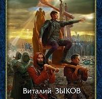 Виталий Зыков «Власть силы. Том 2. Когда враги становятся друзьями»