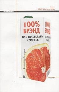 Владимир Ляпоров «100% брэнд. Как продавать счастье»