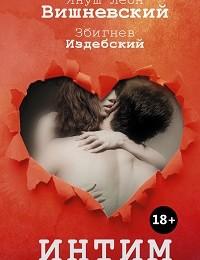 Януш Вишневский, Збигнев Издебский «Интим. Разговоры не только о любви»