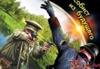 Юрий Корчевский ««Качай маятник»! Особист из будущего (сборник)»