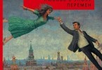 Юрий Поляков «Любовь в эпоху перемен»