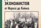 «Десять великих экономистов от Маркса до Кейнса» Йозеф Шумпетер