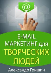 «E-mail маркетинг длятворческих людей» Александр Гришин