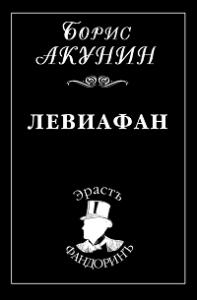 «Левиафан» Борис Акунин